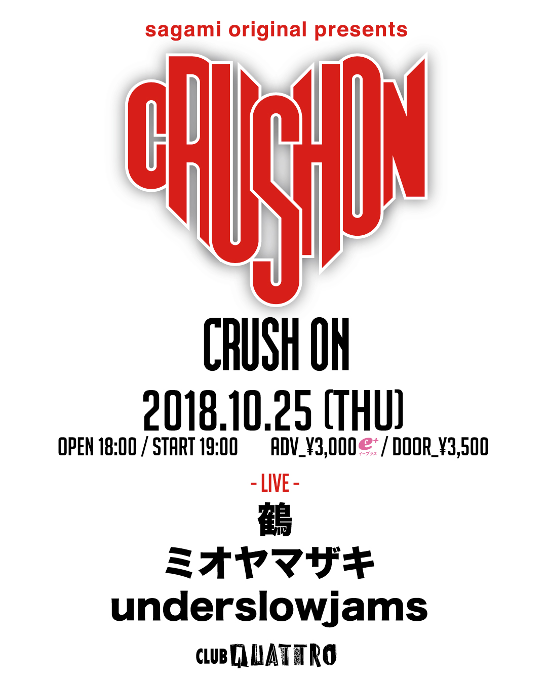 crushon_flyer